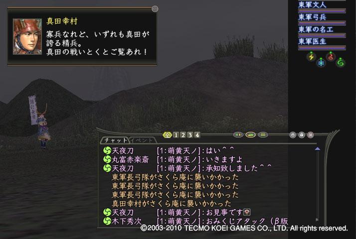 nol100620_1 - 真田の兵