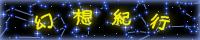 bt_kikou-200x40 - 当サイトについて