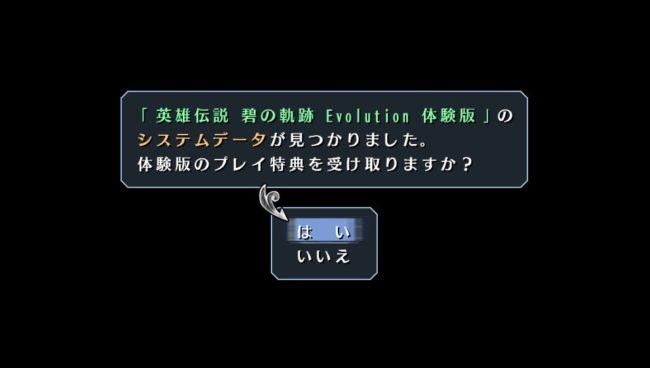 aoevo-140614_3-650x368 - <王道ストーリーRPG>碧の軌跡Evo<ファルコム元気>