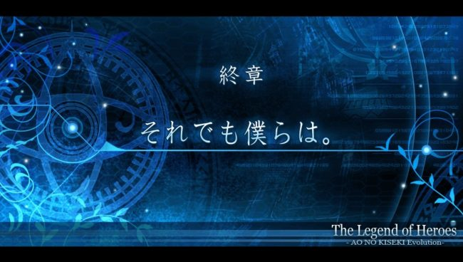 aoki_140707_1-650x368 - <英雄伝説>やさしさを感じたRPG<碧の軌跡Evo>