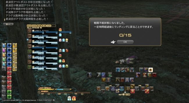 ff14-140714_1-650x356 - 戦場のドラマ(?)