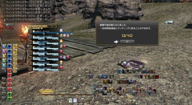 ff14-140714_2-650x355 - 戦場のドラマ(?)