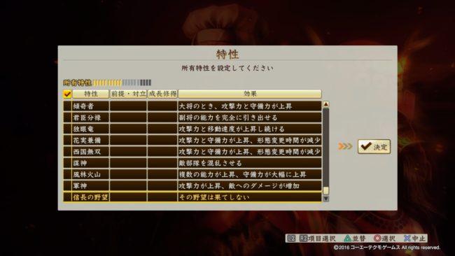 nobss_2-650x366 - 信長の野望・創造~戦国立志伝~(PS4版)を紹介(プレイに基づく