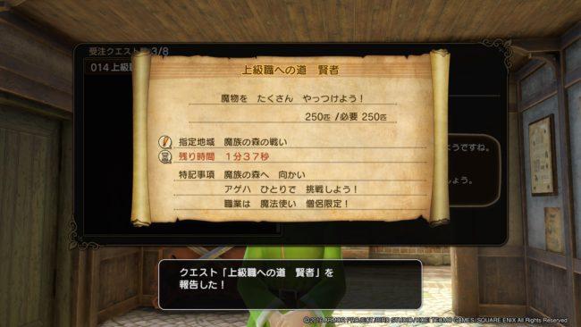 dqh2-160615_4-650x366 - <DQH2>賢者&バトルマスターの試練 16.06.15