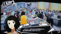 per5-kawakami_1hlp-200x112 - <ペルソナ5>スクリーン(TV画面)ショット撮ってきた