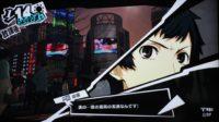 per5-mishima_3hlp-200x112 - <ペルソナ5>スクリーン(TV画面)ショット撮ってきた