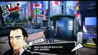 per5-yoshida_2ai-200x112 - <ペルソナ5>スクリーン(TV画面)ショット撮ってきた