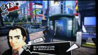 per5-yoshida_3ai-200x112 - <ペルソナ5>スクリーン(TV画面)ショット撮ってきた