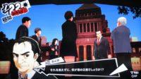 per5-yoshida_3hlp-200x112 - <ペルソナ5>スクリーン(TV画面)ショット撮ってきた