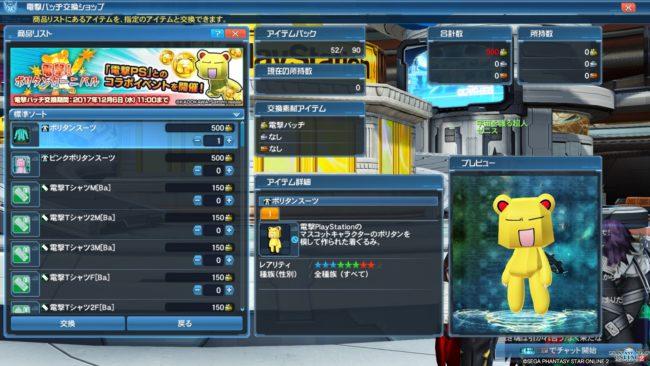 pso2-171108_5-650x366 - PSO2:『電撃!ポリタンカーニバル』(~12/6