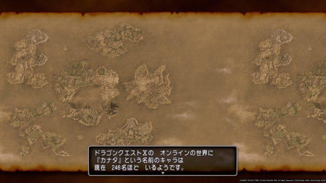 dq10-intr_cm2-650x366 - <DQ10>体験版(PS4)をプレイしてみた