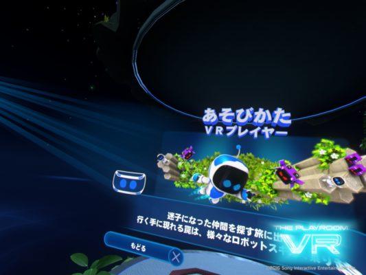 prvr_1-533x400 - <PSVR>PlayStation VR を買いましたっ(感想文