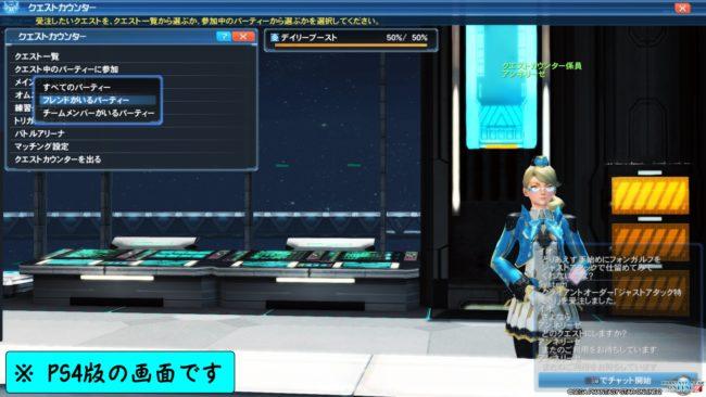 pso2-man3-650x366 - PSO2:PSO2とは、どんなゲーム?(初心者向け