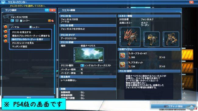 pso2-man4-650x366 - PSO2:PSO2とは、どんなゲーム?(初心者向け