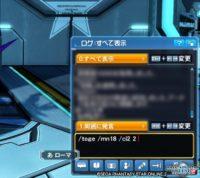 pso2-sw_aw_set9-200x178 - PSO2:(初心者向け)ショートカットワード/オートワードの設定
