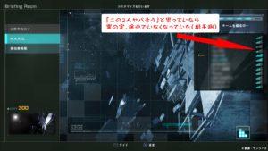 bo2-netkankyo2-300x169 - <バトオペ2>自分の通信状況をチェックしてみようっ