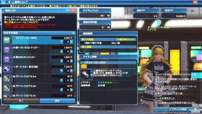 pso2-teamshop-650x366 - PSO2:チーム専用ショップ、オープン!
