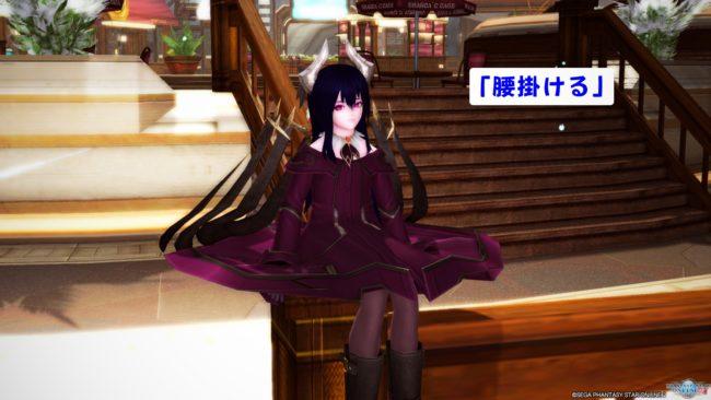 pso2-la_kosikakeru-650x366 - PSO2:ロビアク「腰掛ける」をGET