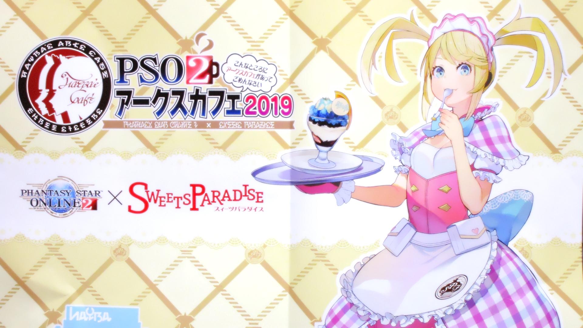 PSO2:(続)2019.01「アークスカフェ」へ