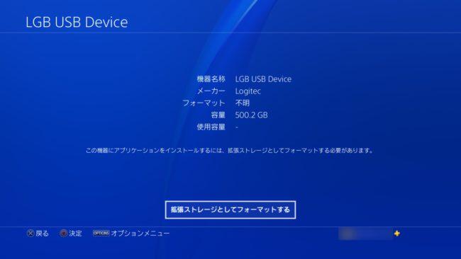 ssd-int1-650x366 - <PS4>SSDを外付けしてみた