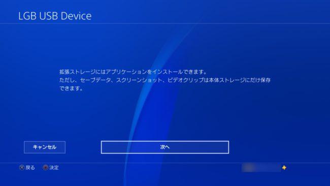 ssd-int2-650x366 - <PS4>SSDを外付けしてみた