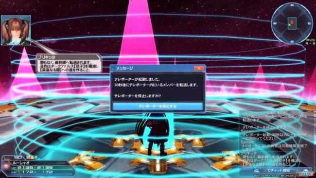 pso2-tri_sinen1-650x366 - PSO2:へっぽこハンターが往くソロ専用クエスト「輝光を屠る輪廻の徒花」