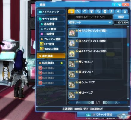 pso2_sozaisouko-438x400 - PSO2:素材倉庫でびゅー