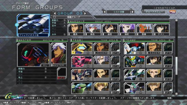 ggcr_shipgroup-650x366 - <Gジェネクロスレイズ>クリアした時のMy編成