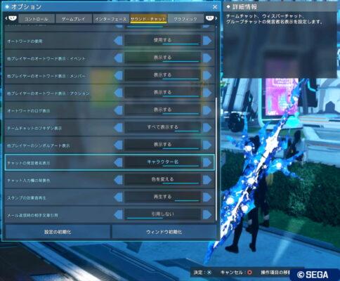 pso2ngs_groupchat_1-484x400 - PSO2NGS:なりきり・RP向けグループチャット(Ship10)