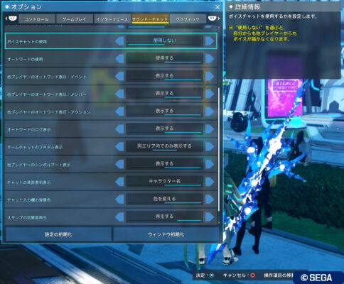 pso2ngs_groupchat_2-484x400 - PSO2NGS:なりきり・RP向けグループチャット(Ship10)