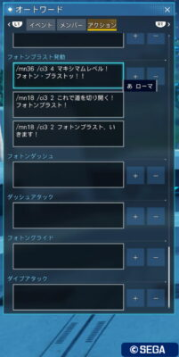 pso2ngs_intr_comm1-201x400 - PSO2NGS:新規さん向けざっくりガイド