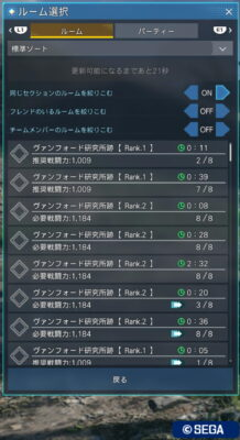 pso2ngs_intr_moveroom-218x400 - PSO2NGS:新規さん向けざっくりガイド