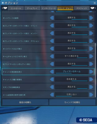 pso2ngs_intr_opthatugen1-313x400 - PSO2NGS:新規さん向けざっくりガイド