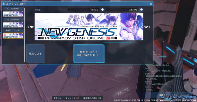 pso2ngs_intr_scratch-650x338 - PSO2NGS:新規さん向けざっくりガイド